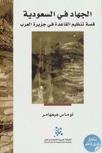 17259950 - تحميل كتاب الجهاد في السعودية ؛ قصة تنظيم القاعدة في جزيرة العرب pdf لـ توماس هيغهامر
