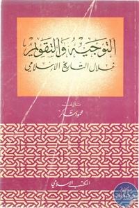 17259952 - تحميل كتاب التوجيه والتقويم خلال التاريخ الإسلامي pdf لـ محمود شاكر