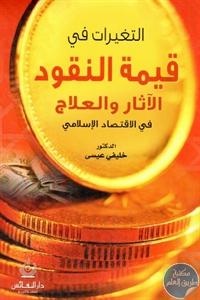 17259954 - تحميل كتاب التغيرات في قيمة النقود  pdf لـ د. خليفي عيسى