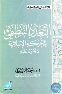 17259955 - تحميل كتاب التعدد التنظيمي للحركة الإسلامية ما له وما عليه pdf لـ د. أحمد الريسوني