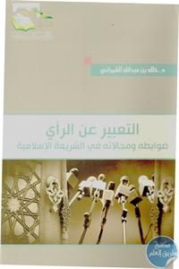 17259956 - تحميل كتاب التعبير عن الرأي ؛ ضوابطه ومجالاته في الشريعة الإسلامية pdf لـ د. خالد بن عبد الله الشمراني