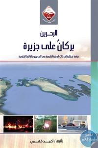 17259959 - تحميل كتاب البحرين بركان على جزيرة pdf لـ أحمد فهمي