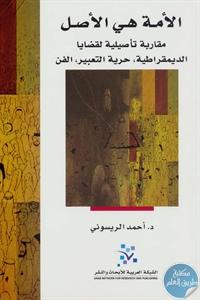 17259961 - تحميل كتاب الأمة هي الأصل pdf لـ د. أحمد الريسوني