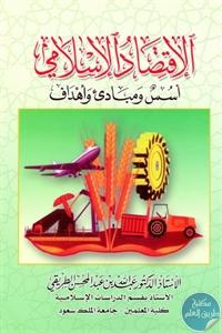 17259962 - تحميل كتاب الإقتصاد الإسلامي ؛ أسس ومبادئ وأهداف pdf لـ د. عبد الله بن عبد المحسن الطريقي