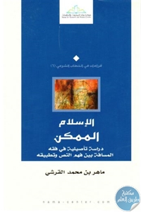 17259964 - تحميل كتاب الإسلام الممكن ( دراسة تأصيلية في فقه المسافة بين فهم النص وتطبيقه) pdf لـ ماهر بن محمد القرشي