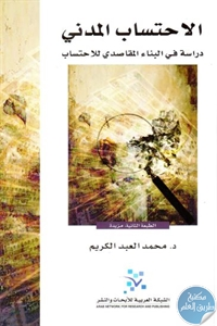 17259965 - تحميل كتاب الإحتساب المدني ؛دراسة في البناء المقاصدي للاحتساب pdf لـ د. محمد العبد الكريم