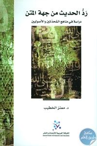 197447 - تحميل كتاب رد الحديث من جهة المتن pdf لـ د. معتز الخطيب