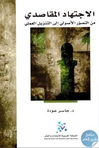 19880203 - تحميل كتاب الاجتهاد المقاصدي ؛ من التصور الأصولي إلى التنزيل العملي pdf لـ د. جاسر عودة