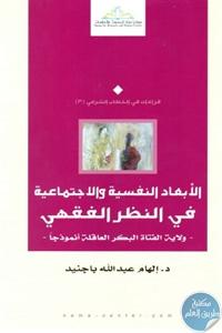 19880204 - تحميل كتاب الأبعاد النفسية والاجتماعية في النظر الفقهي pdf لـ د. إلهام عبد الله باجنيد