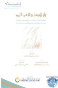 19880205 - تحميل كتاب آفاق الإستثمار في الجهات الخيرية pdf لـ د. محمد بن يحيى آل مفرح