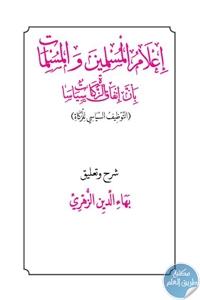 19880206 - تحميل كتاب إعلام المسلمين والمسلمات بأن إنفاق الزكاة سياسات pdf لـ بهاء الدين زهري