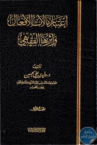 19880207 - تحميل كتاب إعتبار مآلات الأفعال وأثرها الفقهي pdf لـ د.وليد بن علي الحسين
