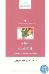 19880208 - تحميل كتاب إصلاح الفقيه ؛ فصول في الإصلاح الفقهي pdf لـ د. هيثم بن فهد الرومي