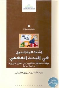 19880209 - تحميل كتاب إشكالية الحيل في البحث الفقهي pdf لـ عبد الله بن مرزوق القرشي