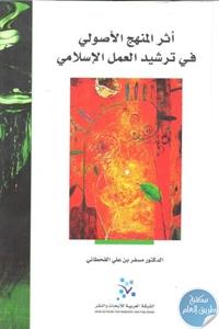 19880211 - تحميل كتاب أثر المنهج الأصولي في ترشيد العمل الإسلامي pdf لـ د. مسفر بن علي القحطاني