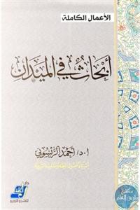 19880212 - تحميل كتاب أبحاث في الميدان pdf لـ د. أحمد الريسوني