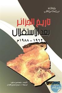 19880213 - تحميل كتاب تاريخ الجزائر بعد الإستقلال (1962 - 1988 م) pdf لـ بنجامين ستورا
