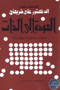 19880215 - تحميل كتاب العودة إلى الذات pdf لـ د. علي شريعتي