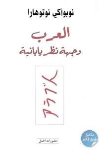 19880216 - تحميل كتاب العرب وجهة نظر يابانية pdf لـ نوبوأكي نوتوهارا