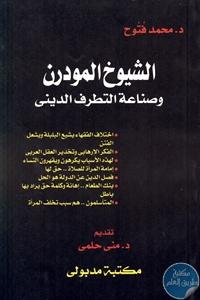 19880218 - تحميل كتاب الشيوخ المودرن وصناعة التطرف الديني pdf لـ د. محمد فتوح