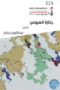 19880219 - تحميل كتاب جنازة العروس - شعر pdf لـ عبد الكريم بدرخان