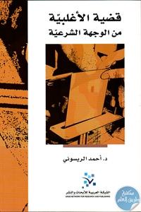 211827 - تحميل كتاب قضية الأغلبية من الوجهة الشرعية pdf لـ د. أحمد الريسوني
