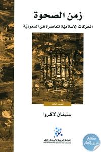 212004 - تحميل كتاب زمن الصحوة ؛ الحركات الإسلامية المعاصرة في السعودية pdf لـ ستيفان لاكروا