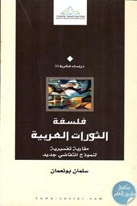 219758 - تحميل كتاب فلسفة الثورات العربية ؛ مقاربة تفسيرية لنموذج انتفاضي جديد pdf لـ سلمان بونعمان
