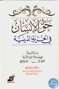 219759 - تحميل كتاب حق الإنسان في الحرية الدينية pdf لـ د. محمود السيد حسن داود
