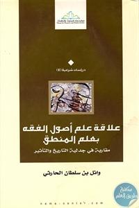219762 - تحميل كتاب علاقة علم أصول الفقه بعلم المنطق pdf لـ وائل بن سلطان الحارثي
