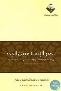 219763 - تحميل كتاب عصر الإسلاميين الجدد  pdf لـ د. وليد بن عبد الله الهويريني
