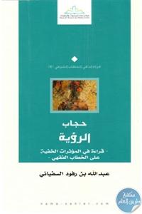 221371 - تحميل كتاب حجاب الرؤية ؛ قراءة في المؤثرات الخفية على الخطاب الفقهي pdf لـ عبد الله بن رفود السفياني