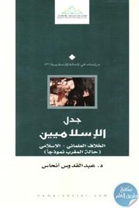 221372 - تحميل كتاب جدل الإسلاميين : الخلاف العلماني - الإسلامي ( حالة المغرب نموذجا ) pdf لـ د. عبد القدوس أنحاس