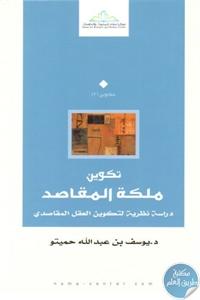 221374 - تحميل كتاب تكوين ملكة المقاصد pdf لـ د. يوسف بن عبد الله حميتو