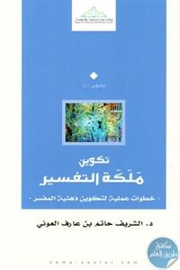 221375 - تحميل كتاب تكوين ملكة التفسير pdf لـ د. الشريف حاتم بن عارف العوني