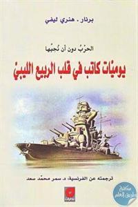 25714986 - تحميل كتاب يوميات كاتب في قلب الربيع الليبي (الحرب دون أن نحبها) pdf لـ برنار . هنري ليفي