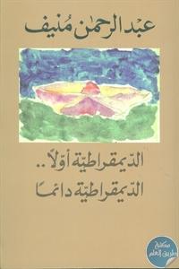 29559 - تحميل كتاب الديمقراطية أولا الديمقراطية دائما pdf لـ عبد الرحمن منيف
