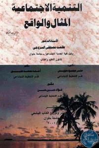 2b224 4 - تحميل كتاب التنمية الاجتماعية المثال والواقع pdf لـ د. طلعت مصطفى السروجي