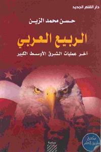 2b288 2 1 - تحميل كتاب الربيع العربي : آخر عمليات الشرق الأوسط الكبير pdf لـ حسن محمد الزين