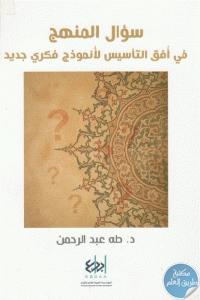 2de01 100 - تحميل كتاب سؤال المنهج : في أفق التأسيس لأنموذج فكري pdf لـ د. طه عبد الرحمن