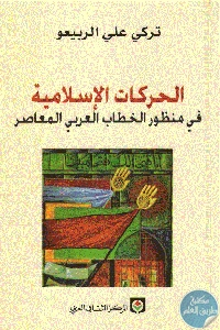 301e6 22 - تحميل كتاب الحركات الإسلامية في منظور الخطاب العربي المعاصر pdf لـ تركي علي الربيعو