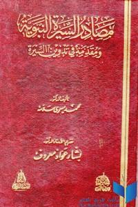 316ba 118 - تحميل كتاب مصادر السيرة النبوية ومقدمة في تدوين السيرة pdf لـ د. محمد يسري سلامة