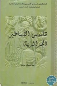 32795701 - تحميل كتاب قاموس الأساطير الجزائرية pdf لـ عبد الرحمن بوزيدة