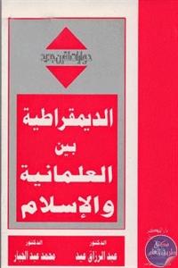 3442e 44 - تحميل كتاب الديمقراطية بين العلمانية والإسلام pdf لـ د. عبد الرزاق عيد و محمد عبد الجبار