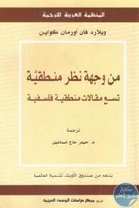 3ae26 296 - تحميل كتاب من وجهة نظر منطقية تسع مقالات منطقية فلسفية pdf لـ ويلارد فان أورمان كواين