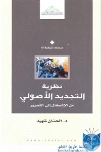 3b12f 126 - تحميل كتاب نظرية التجديد الأصولي : من الإشكال إلى التحرير pdf لـ د. الحسان شهيد