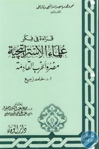44644485. SX318  - تحميل كتاب قراءة في فكر علماء الاستراتيجية ؛ مصر والحرب القادمة pdf لـ د. حامد ربيع