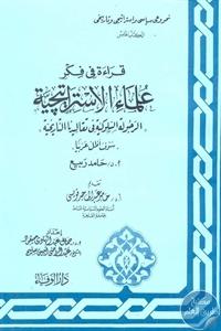 44644485. SX319  - تحميل كتاب الرجولة السلوكية في تقاليدنا التاريخية ؛ سوف أظل عربيا pdf لـ د. حامد ربيع