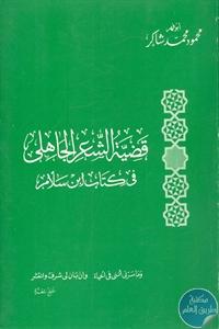 48093 - تحميل كتاب قضية الشعر الجاهلي في كتاب ابن سلام pdf لـ محمود محمد شاكر