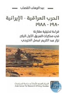 4ee25 18 - تحميل كتاب الحرب العراقية - الإيرانية 1980-1988 pdf لـ عبد الوهاب القصاب